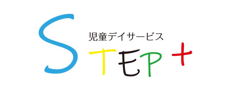 放課後デイサービスSTEP+